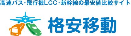 高速バス・飛行機LCC・新幹線の最安値比較サイト 格安移動